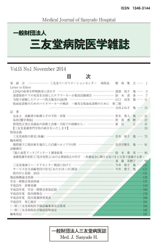 三友堂病院医学雑誌