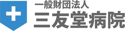 信頼と融和 一般財団法人三友堂病院の法人サイト